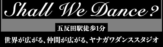 Shall We Dance? 五反田駅徒歩1分 世界が広がる、仲間が広がる、ヤナガワダンススタジオ